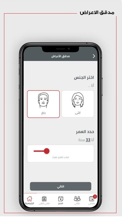 Dr. Sulaiman Alhabib screenshot-3