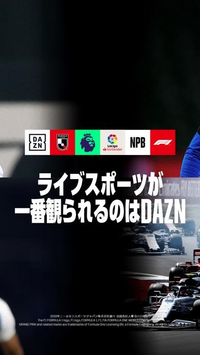 DAZN (ダゾーン) スポーツをライブ中継のおすすめ画像8