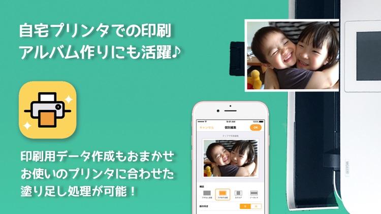 写真プリント・現像 『さくっとプリント』 screenshot-4