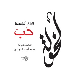 LeKhawla لخولة ٣٦٥ أنشودة حٌب
