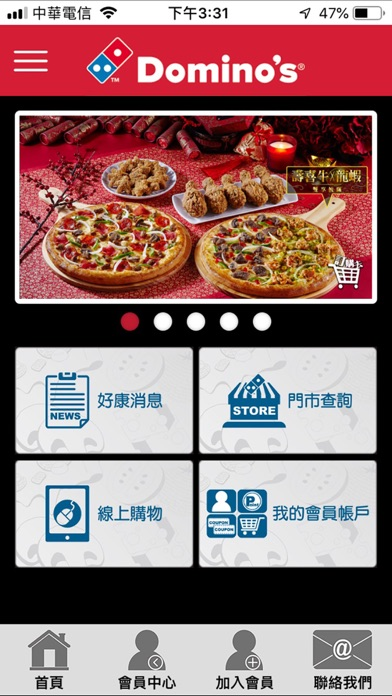 Screenshot for DominosTW Pizza in United States App Store
