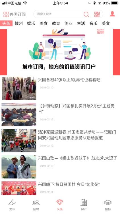 兴国订阅 screenshot-0