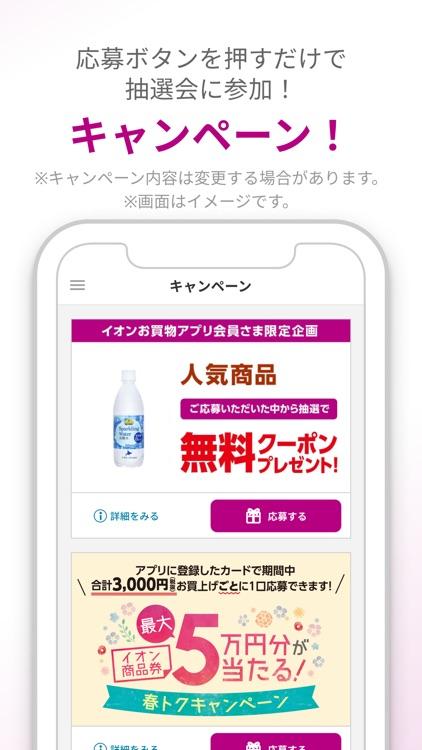 イオンお買物 screenshot-3