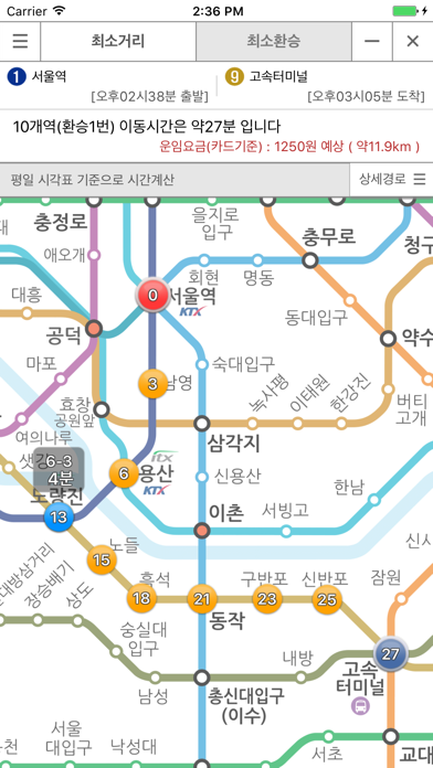 지하철매니저Pro - 실시간도착정보 for Windows