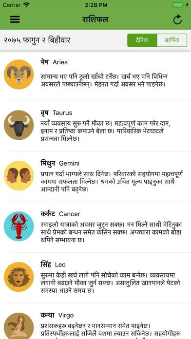 Smart Patro - Nepali Calendar - AppRecs