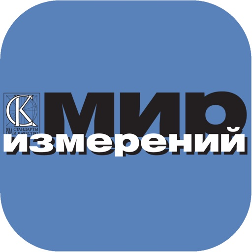 """Журнал """"Мир измерений"""""""