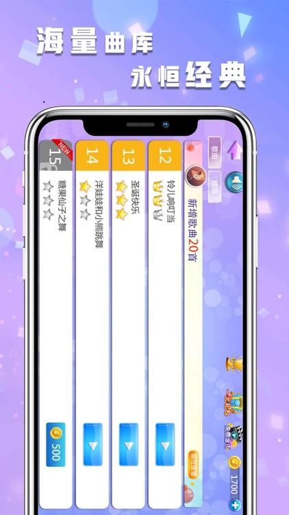 钢琴音乐大师—手机键盘,指尖音乐小游戏 screenshot-4