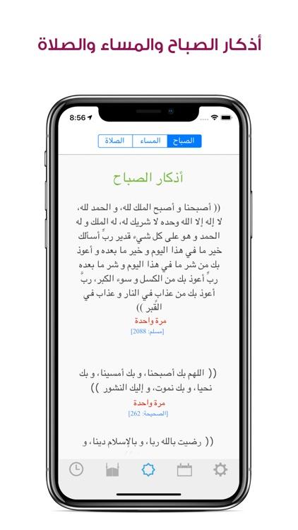 مؤذن ليبيا screenshot-3