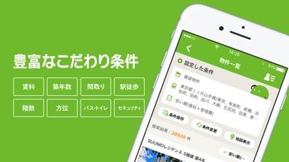 お部屋探しはSUUMO(スーモ)不動産 賃貸 検索アプリ ScreenShot3