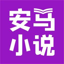 安马小说-阅读