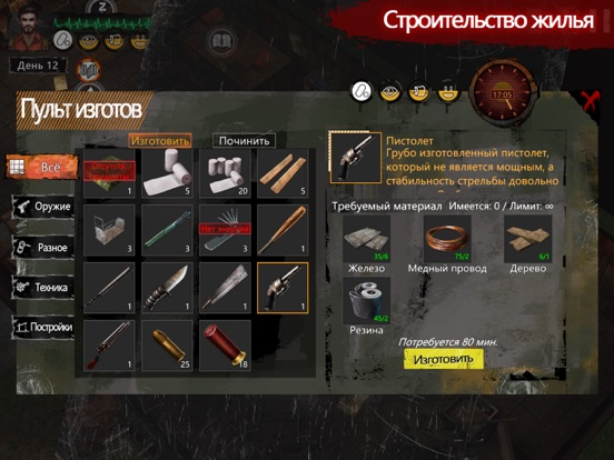 Скачать Delivery From the Pain:Survive