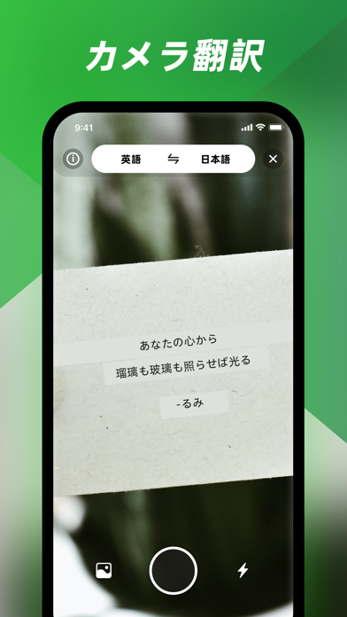 Easy Translator - AI翻訳 ScreenShot0