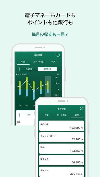 三井住友銀行アプリ ScreenShot4