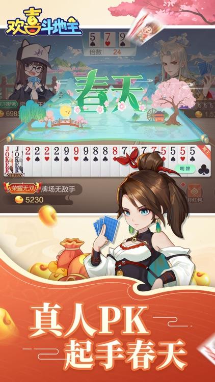 欢喜斗地主 - 真人在线棋牌游戏 screenshot-3