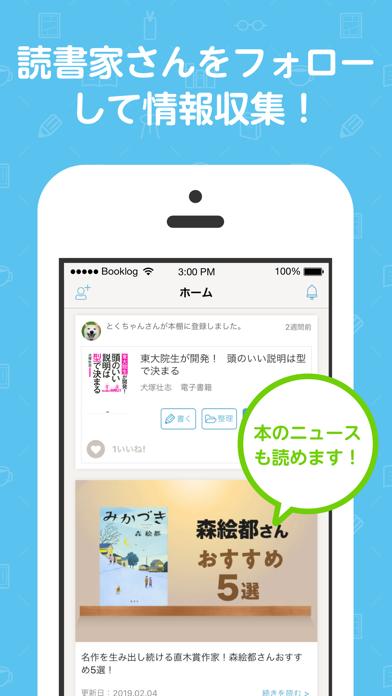 読書管理ブクログ - 本棚/読書記録 ScreenShot6