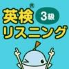 英検リスニングマスター 3級