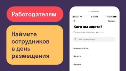 Screenshot #3 pour VK работа (Worki): Вакансии