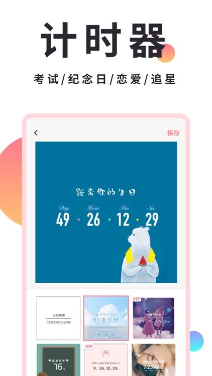 小精灵美化-桌面倒计时小组件 screenshot-5