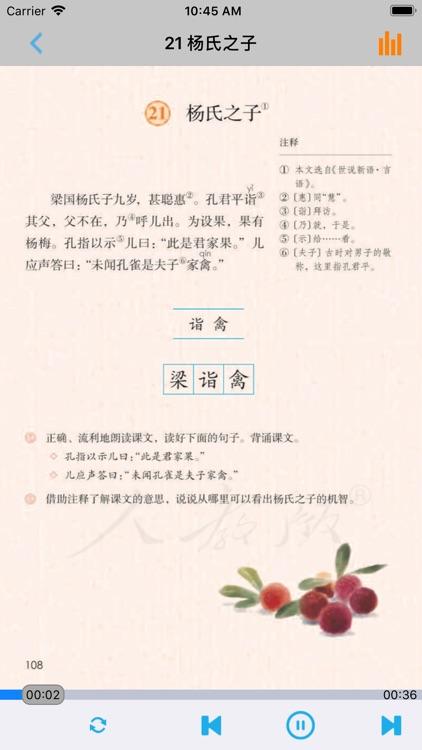 小学语文五年级下册部编版 screenshot-4