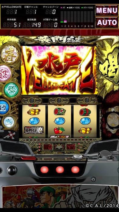 パチスロ黄門ちゃま 喝 screenshot1