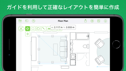 OmniGraffle 3のおすすめ画像2