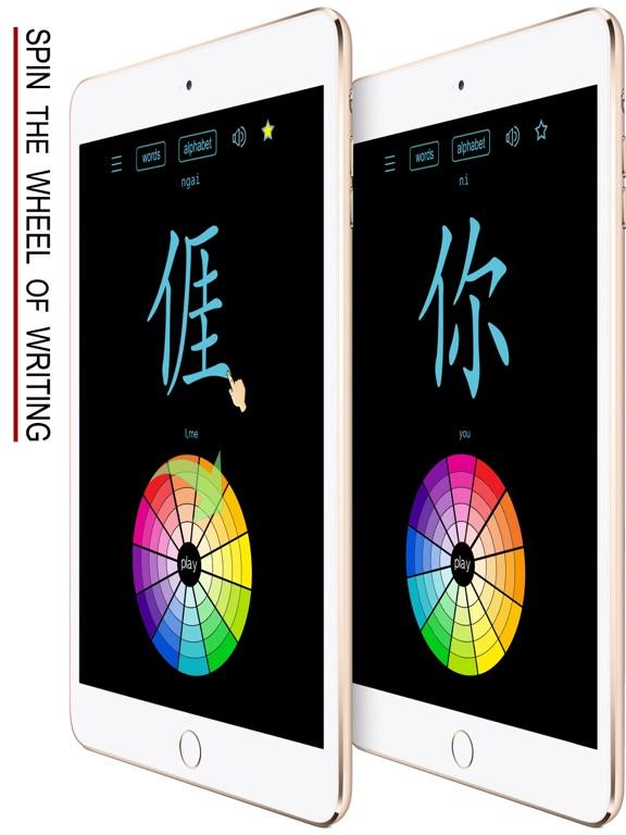 Hakka - Chinese Dialect screenshot 10