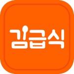 김급식 - 고등전용 급식알리미