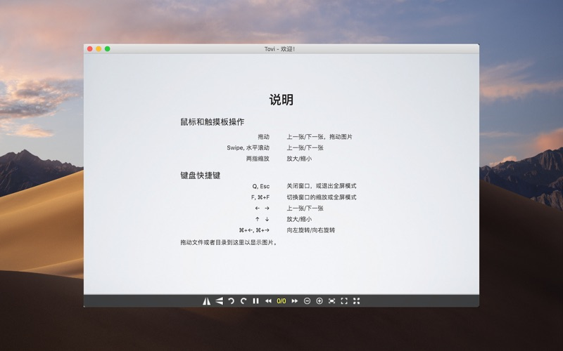 Tovi - 图片浏览器