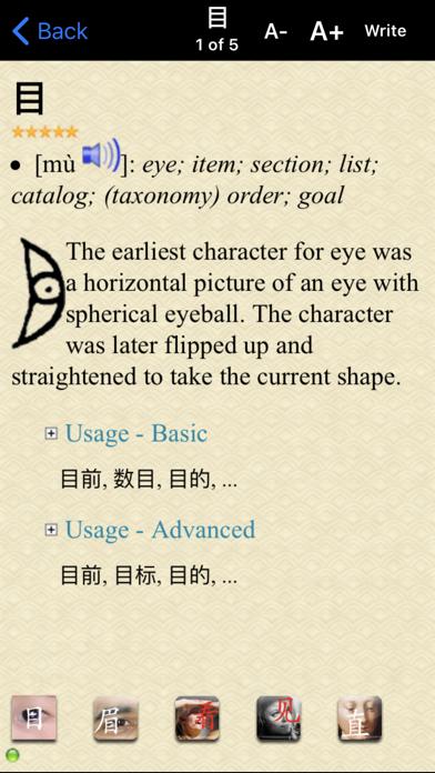 I Learn Chinese Charactersのおすすめ画像1