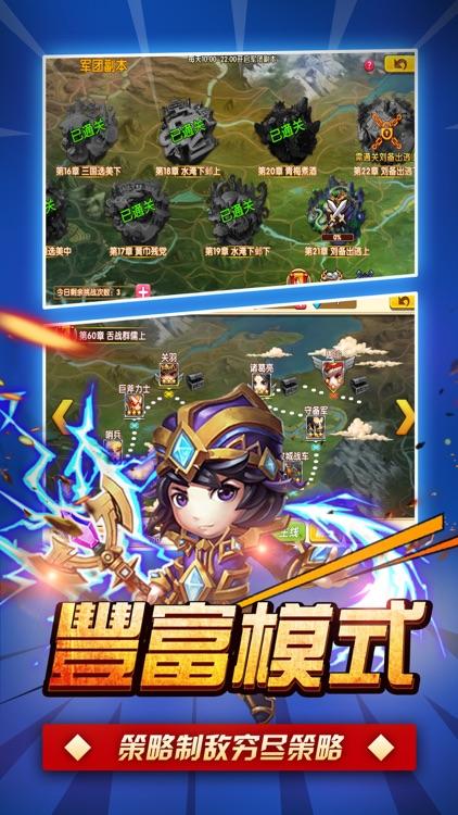 三国保卫战–卡牌策略巨作 screenshot-3
