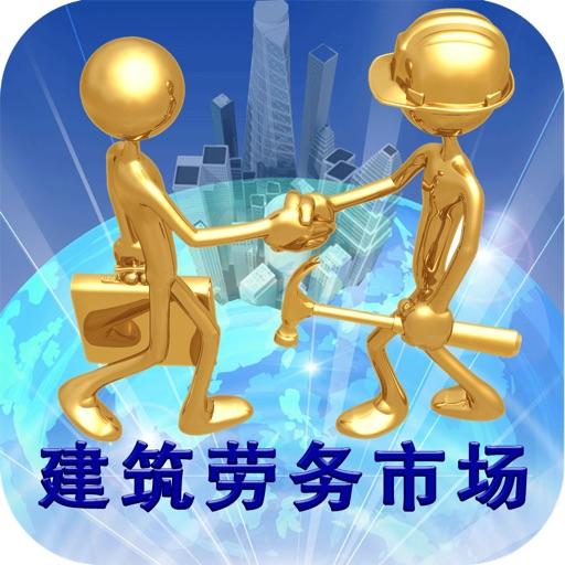 中国建筑劳务市场网