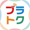ブラトク - iPhoneアプリ
