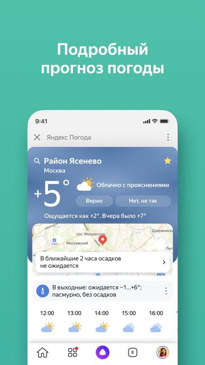 Яндекс — с Алисой screenshot-6