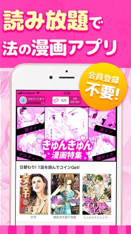 マンガPINK 少女漫画や恋愛漫画コミック