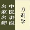 名家名师讲中医-方剂学讲录 - iPhoneアプリ