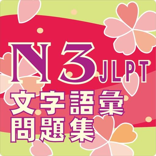 N3 文字語彙問題集