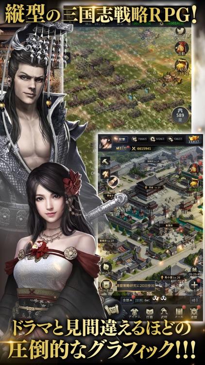 三国覇王戦記~乱世の系譜~ screenshot-3