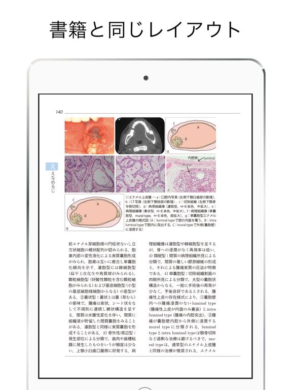 医歯薬出版 電子版のおすすめ画像2
