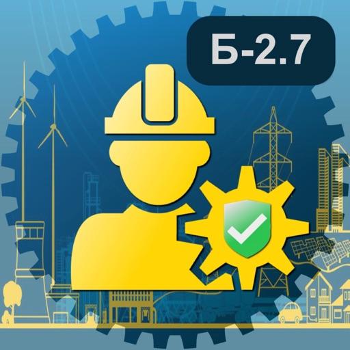 Промышленная безопасность Б2.7