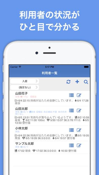 介護記録(特養/老健等) NuApp Care Leaderのスクリーンショット1