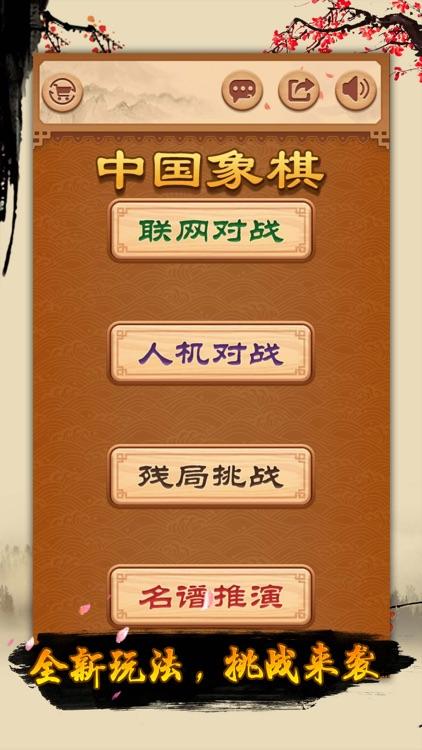象棋 - 中国双人单机版策略小游戏 screenshot-5