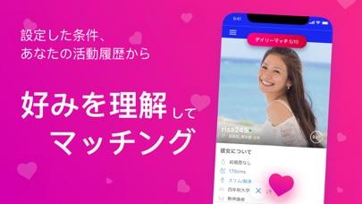 Match マッチ・ドットコム-恋愛・結婚マッチングアプリ ScreenShot4