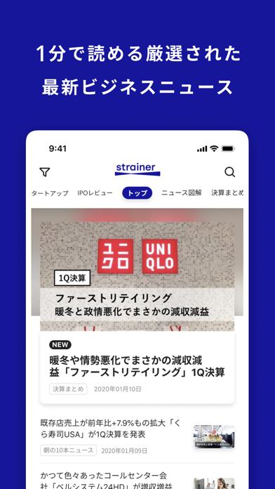 Strainer - スマホで見られる決算アプリのおすすめ画像1