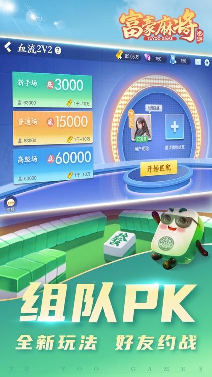 富豪麻将 screenshot-3