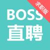 Boss直聘(求职版)-招聘求职找工作软件