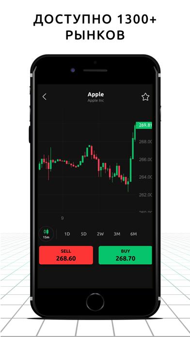 Инвестиции - Currency.comСкриншоты 3