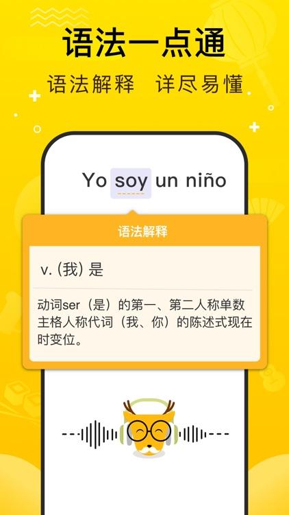 鹿老师说外语 - 英语,韩语,日语学习助手 screenshot-3