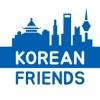 コリアンフレンズ - 外国人が好きな韓国人の友達と出会える