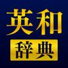 Trips LLC - 英語辞書 - 英和辞典アプリ アートワーク