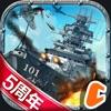 戦艦帝国-228艘の実在戦艦を集めろ - アーケードゲームアプリ